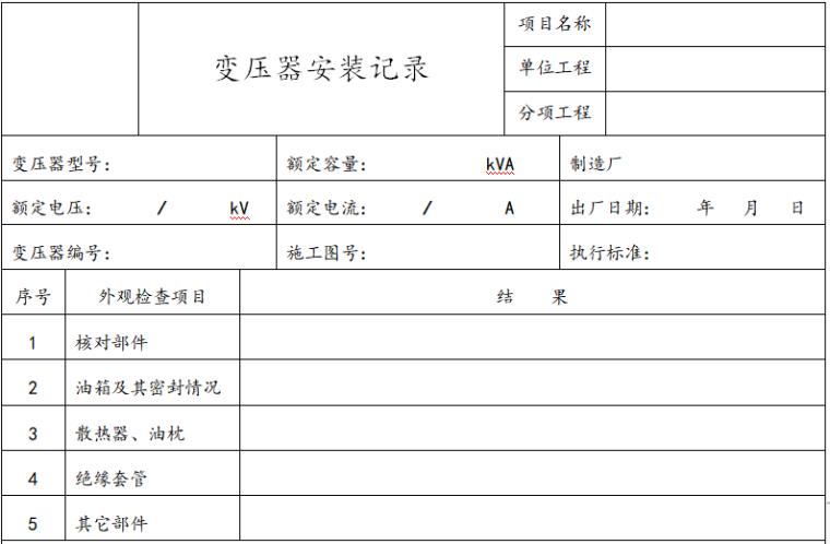 电气安装工程施工记录簿表格