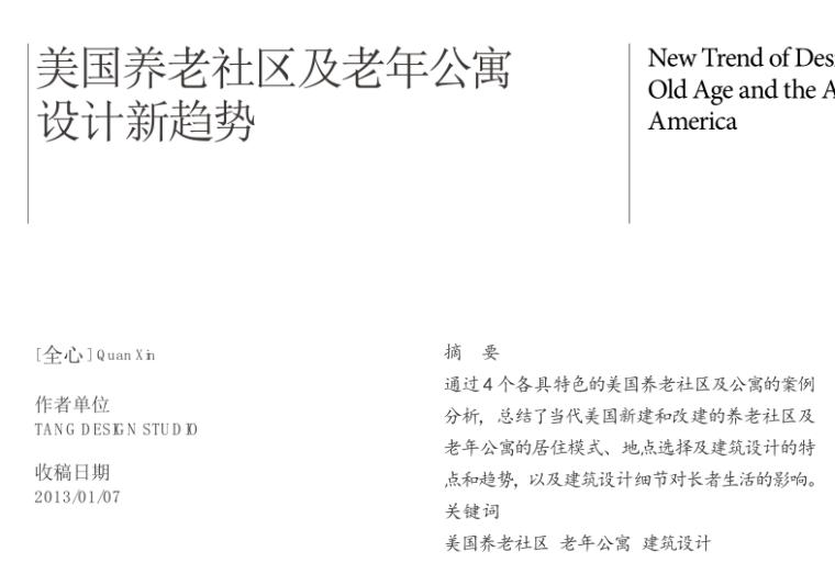 美国养老社区及老年公寓设计新趋势PDF
