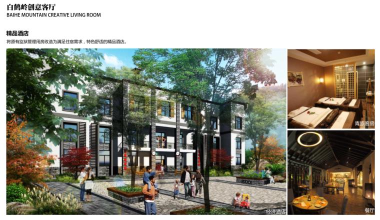 [湖南]绿色智能制造产业园城市规划设计方案_19