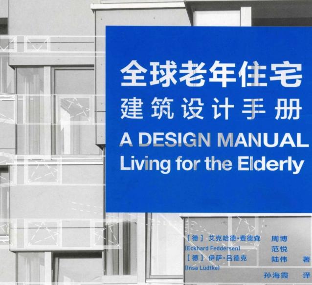 日本老龄建筑设计资料下载-全球老年住宅建筑设计手册养老院老年公寓