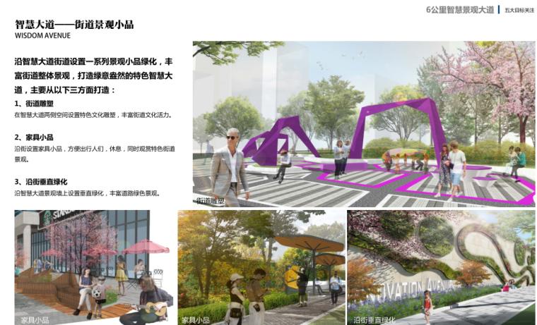 [湖南]绿色智能制造产业园城市规划设计方案_16