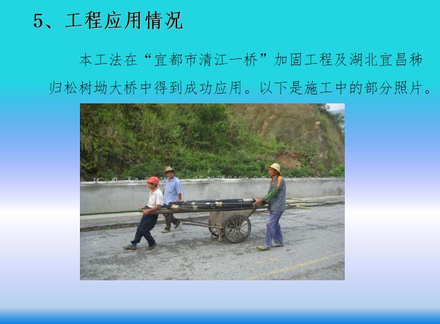 桥梁非金属材料预应力筋张拉施工工法(50页)_6