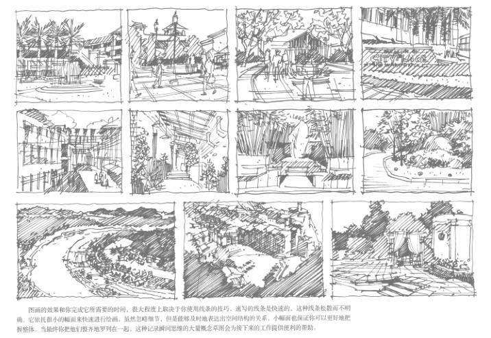 景观规划设计中的绘画实践pdf