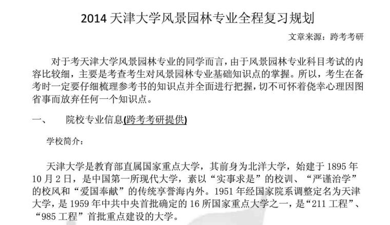 天津大学风景园林专业全程复习规划PDF
