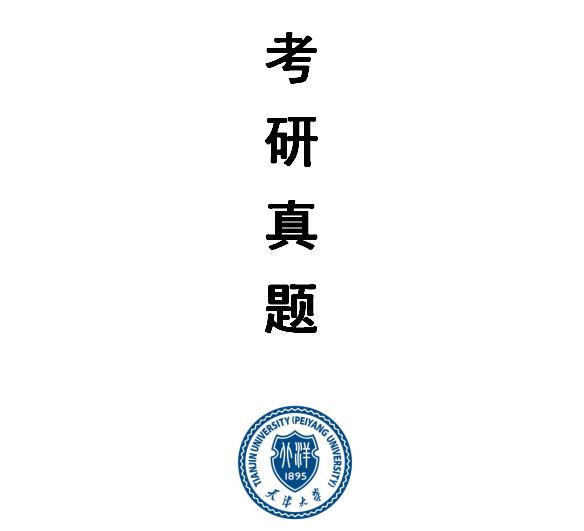 2013-2019天大风景园林考研历年真题及答案