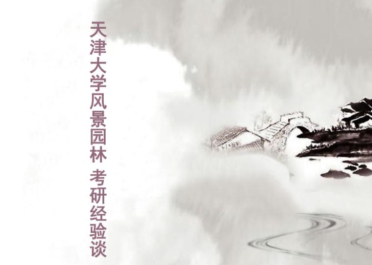 天津大学风景园林考研经验谈PDF,共17页