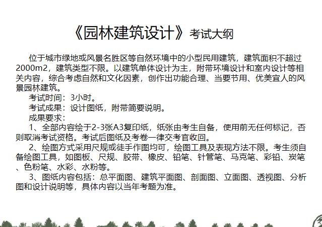 园林建筑设计快题PPT,共23页