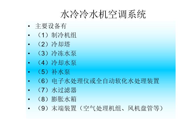第二讲_水冷冷水机组设计案例