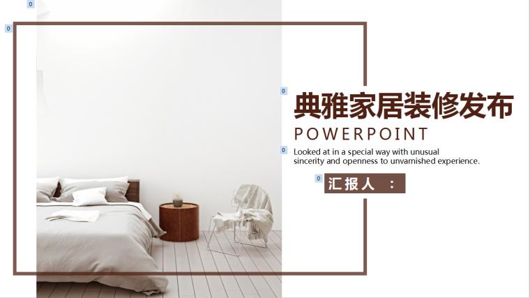 5套室內家居設計方案PPT模板素材(五)