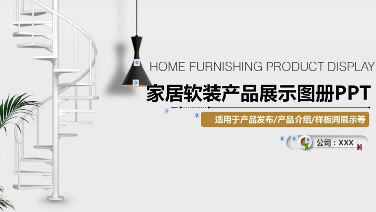 5套室內家居設計方案PPT模板素材(八)