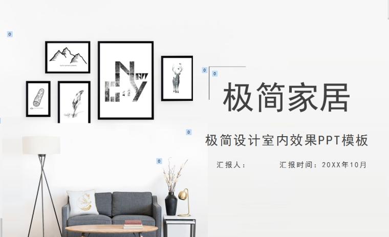 5套室內家居設計方案PPT模板素材(二)
