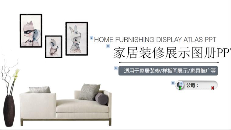 5套室內家居設計方案PPT模板素材(三)
