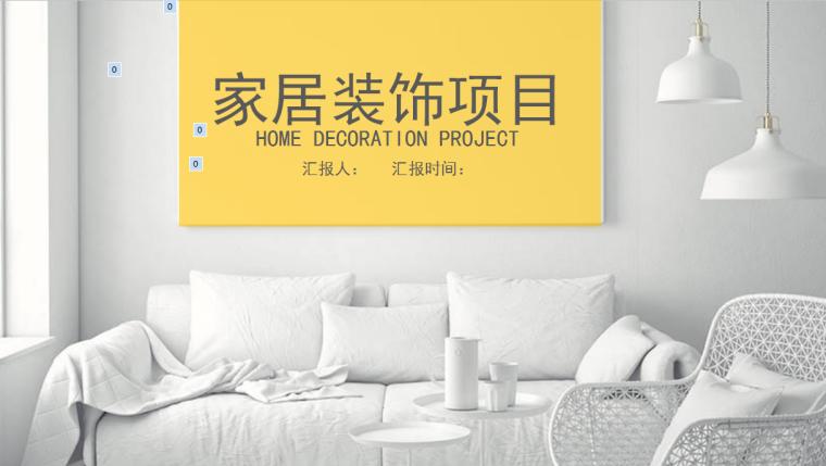 5套室內家居設計方案PPT模板素材(七)