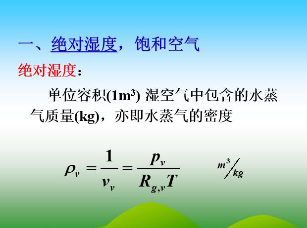 工程热力学与传热学-湿空气