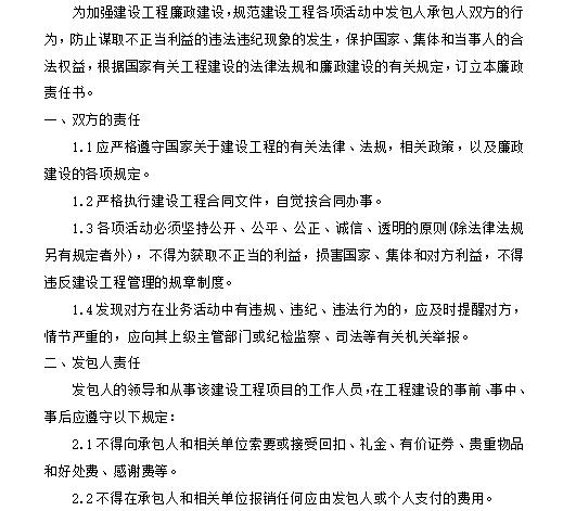 知名公司定向商品房工程施工总承包合同_2