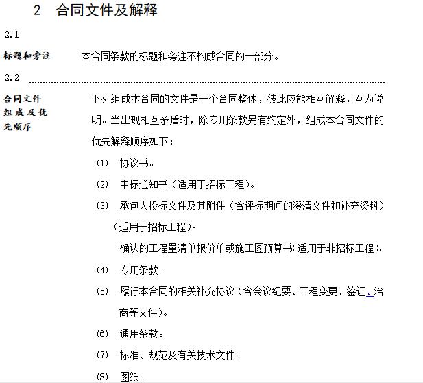河北省建设工程施工合同(示范文本)_1