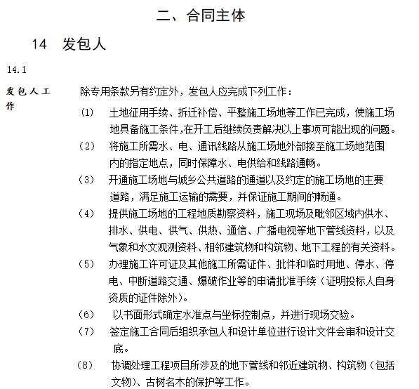 河北省建设工程施工合同(示范文本)_2