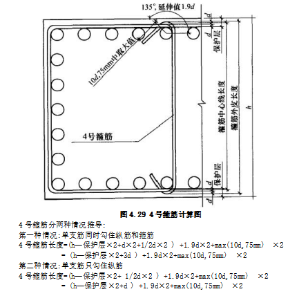 柱钢筋工程量计算(含计算实例)_5