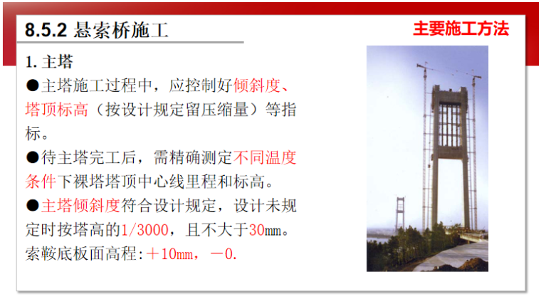道路工程施工之悬索桥施工总结(65页)_2
