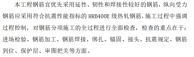 [陵川县]基础钢筋工程施工方案