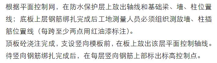 [重庆]房建工程钢筋工程施工方案