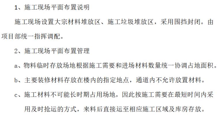 [北京]建筑装饰装修工程施工方案