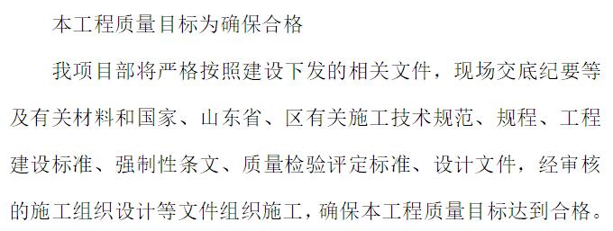 [北京]室内装饰施工组织设计方案