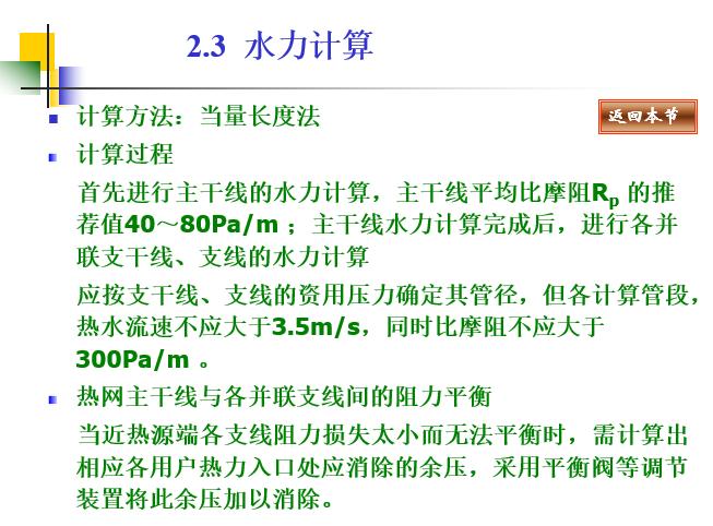 热网课程设计集中辅导_2