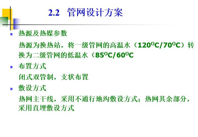 热网课程设计集中辅导_1