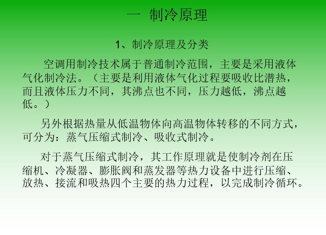 中央空调精典培训资料_1