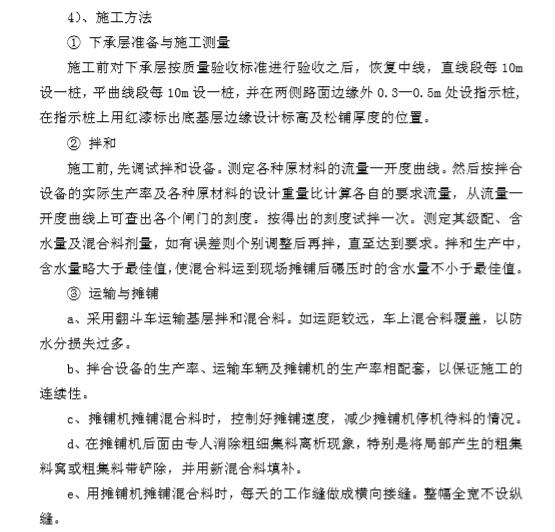 广东某附属医院给排水施工组织设计方案_4