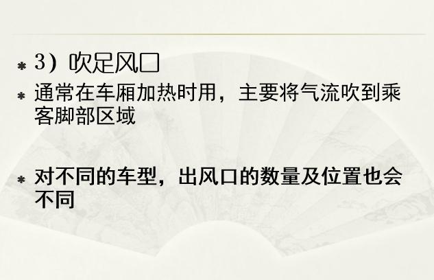 出风口布置设计基本方法(一)_3
