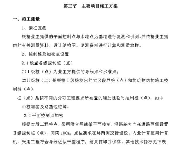 广东某附属医院给排水施工组织设计方案_3