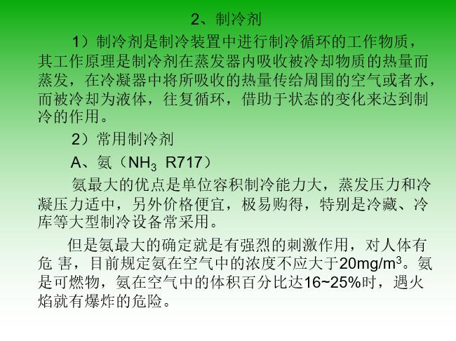 中央空调精典培训资料_2