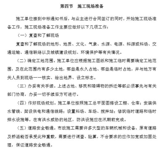 广东某附属医院给排水施工组织设计方案_6