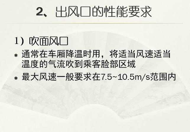 出风口布置设计基本方法(一)_1