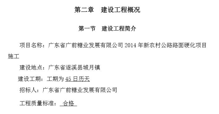 广东某附属医院给排水施工组织设计方案_2