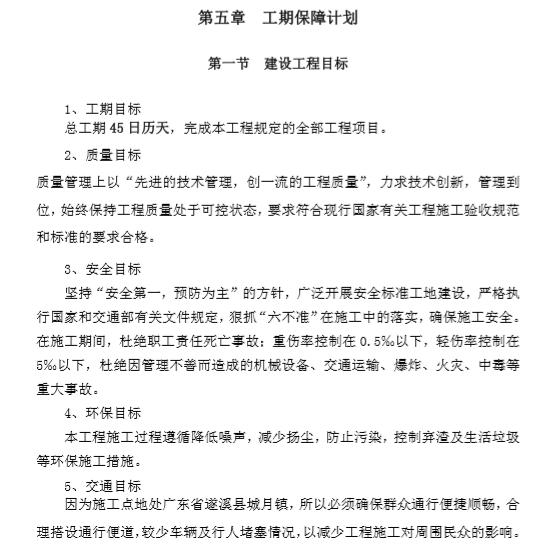 广东某附属医院给排水施工组织设计方案_5
