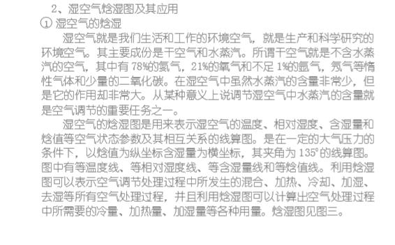 洁净室工程师必修课程(54页)_2