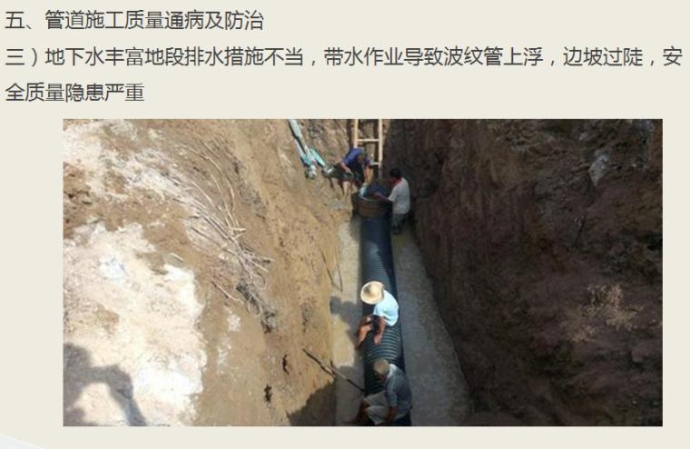 城市排水工程施工质量控制及验收标准_7