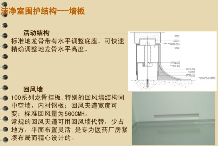 洁净室各主要系统图文详解(89页)_2