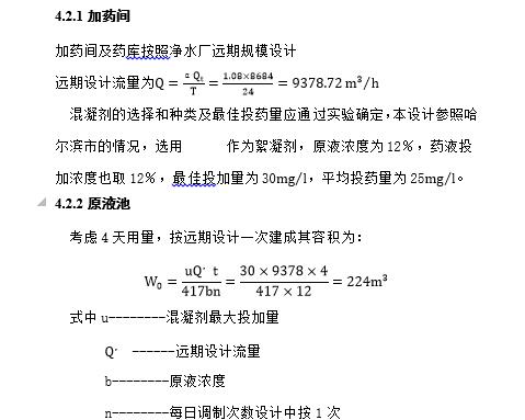 环境工程给水处理课程设计_4