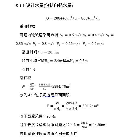 环境工程给水处理课程设计_5
