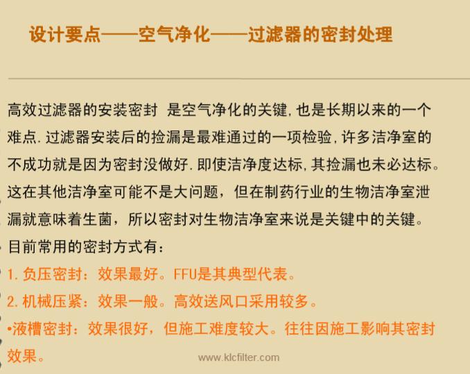 洁净室各主要系统图文详解(89页)_6