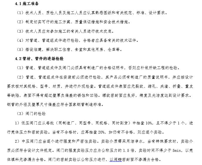供热管道施工组织设计方案(34页)