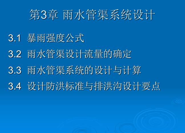 注册给排水工程师排水系统复习资料_3