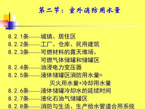 给排水注册工程师复习资料_建规复习及例题
