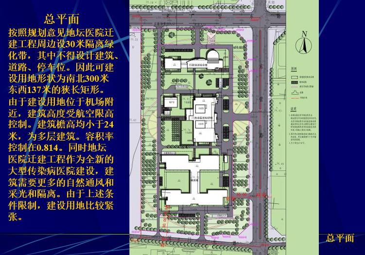 大型传染病医院的设计实践(83页)_7
