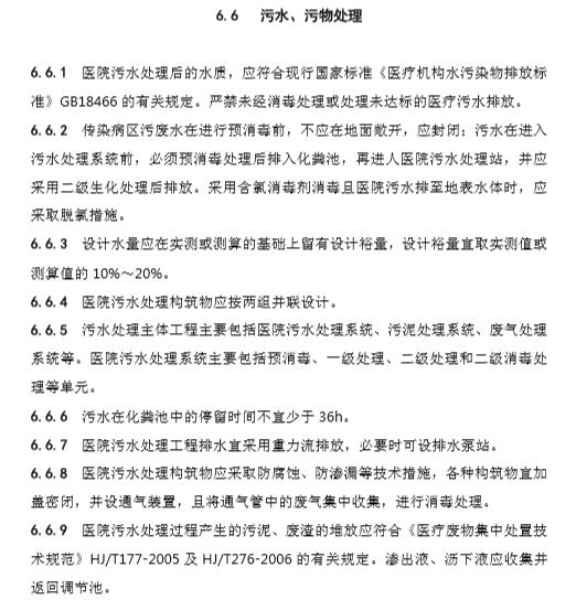 湖北省呼吸类临时传染病医院设计导则_5