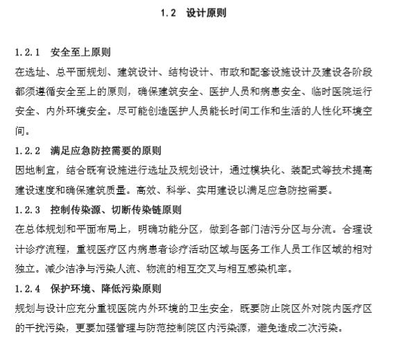 湖北省呼吸类临时传染病医院设计导则_2